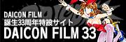 daiconfilm33logo