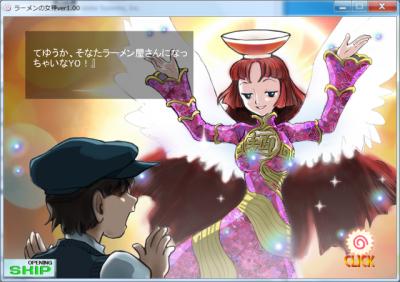ラーメンの女神画面1