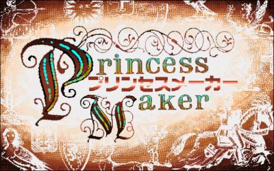 プリンセスメーカータイトル